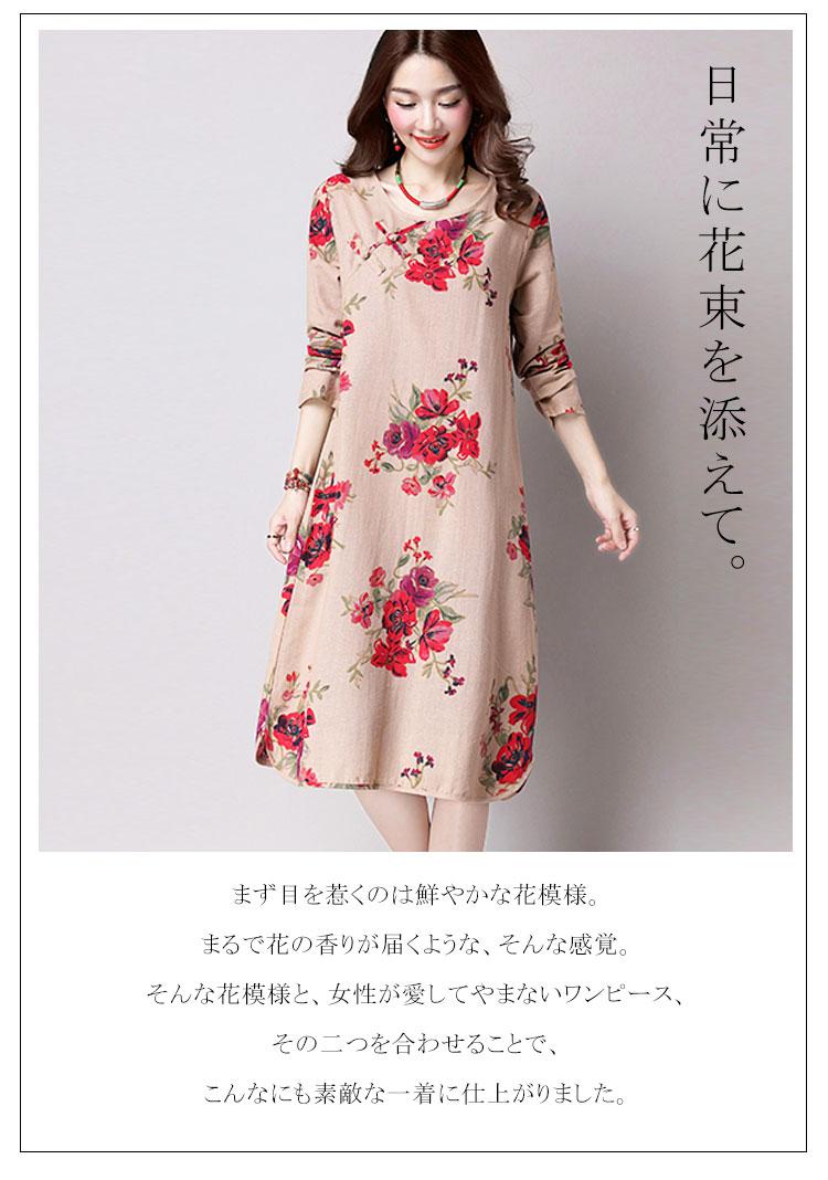 花柄チャイナ風ワンピース