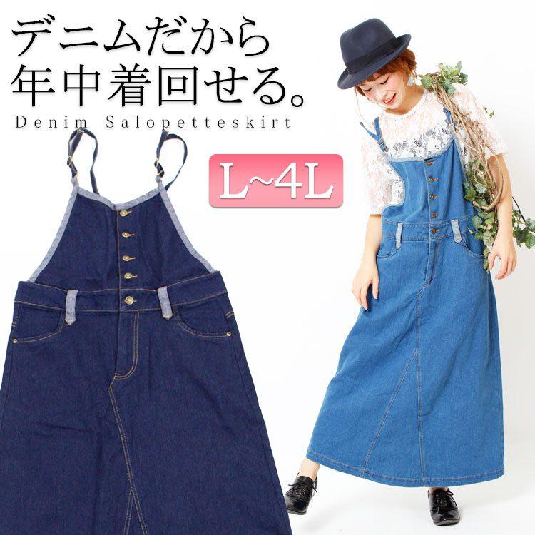 ロングジャンバースカート