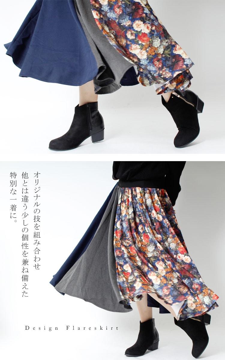 ミックスカラーロングスカート