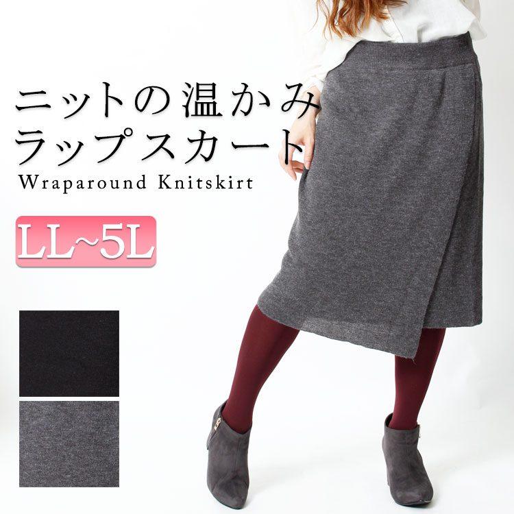 ニットの温かみスカート