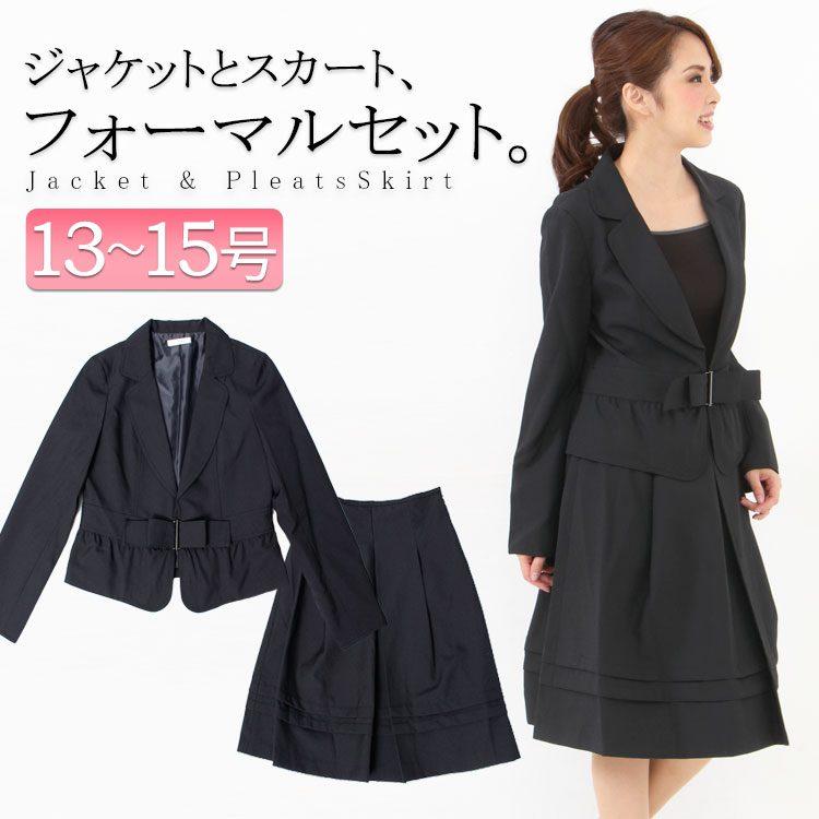 ジャケットとスカート、フォーマルセット。