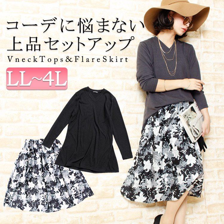 2点セットチュニック+花柄スカート