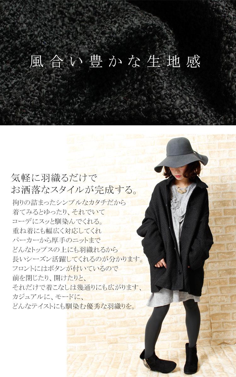 スタンドジャケットコート