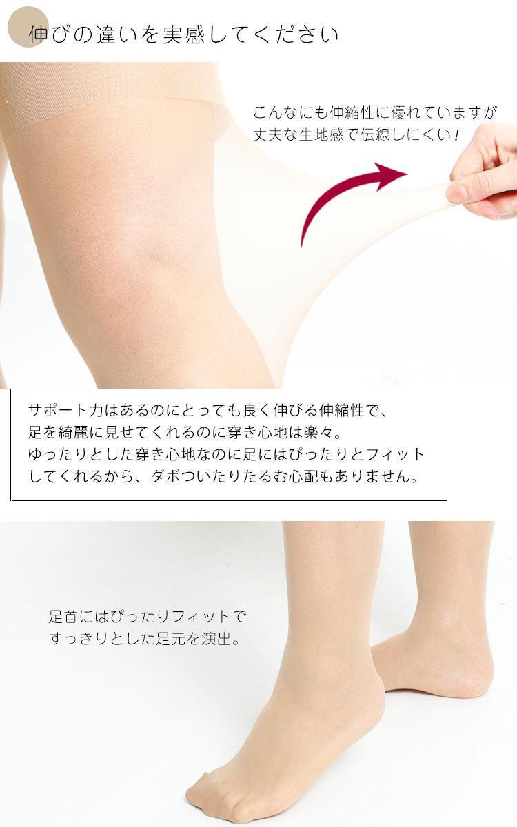 【日本製ストッキング】