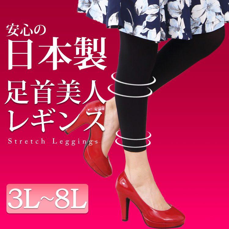 日本製ストレッチレギンス