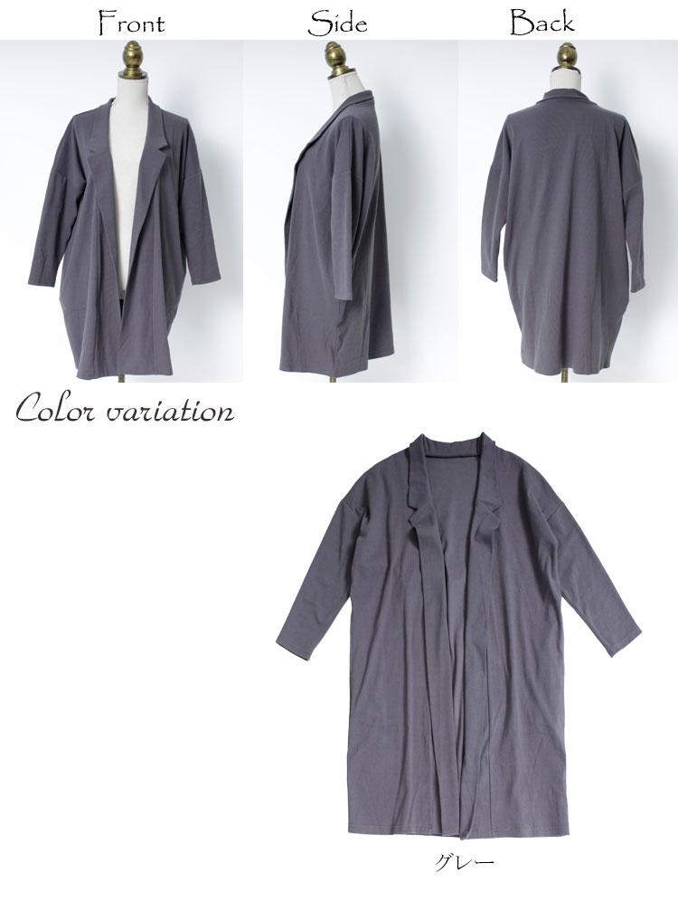 リブカットジャケット