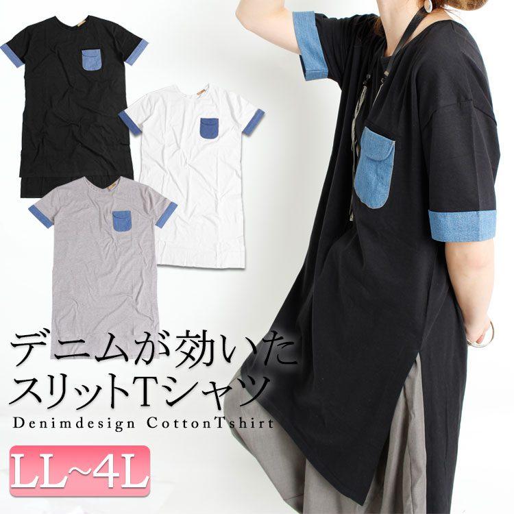 デニムポケットTシャツ