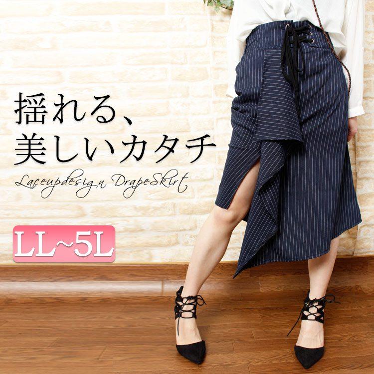 ドレープラインスカート