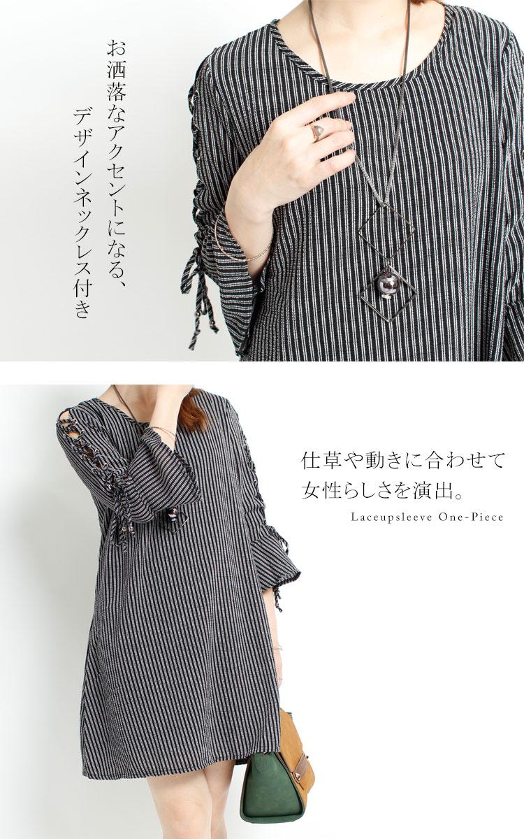編み上げスリーブチュニックワンピース