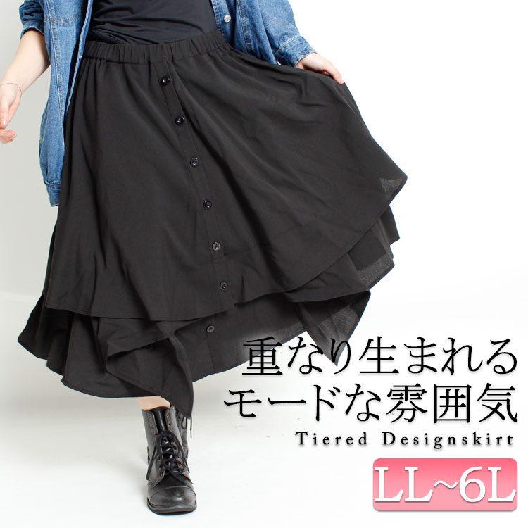 ティアード風スカート