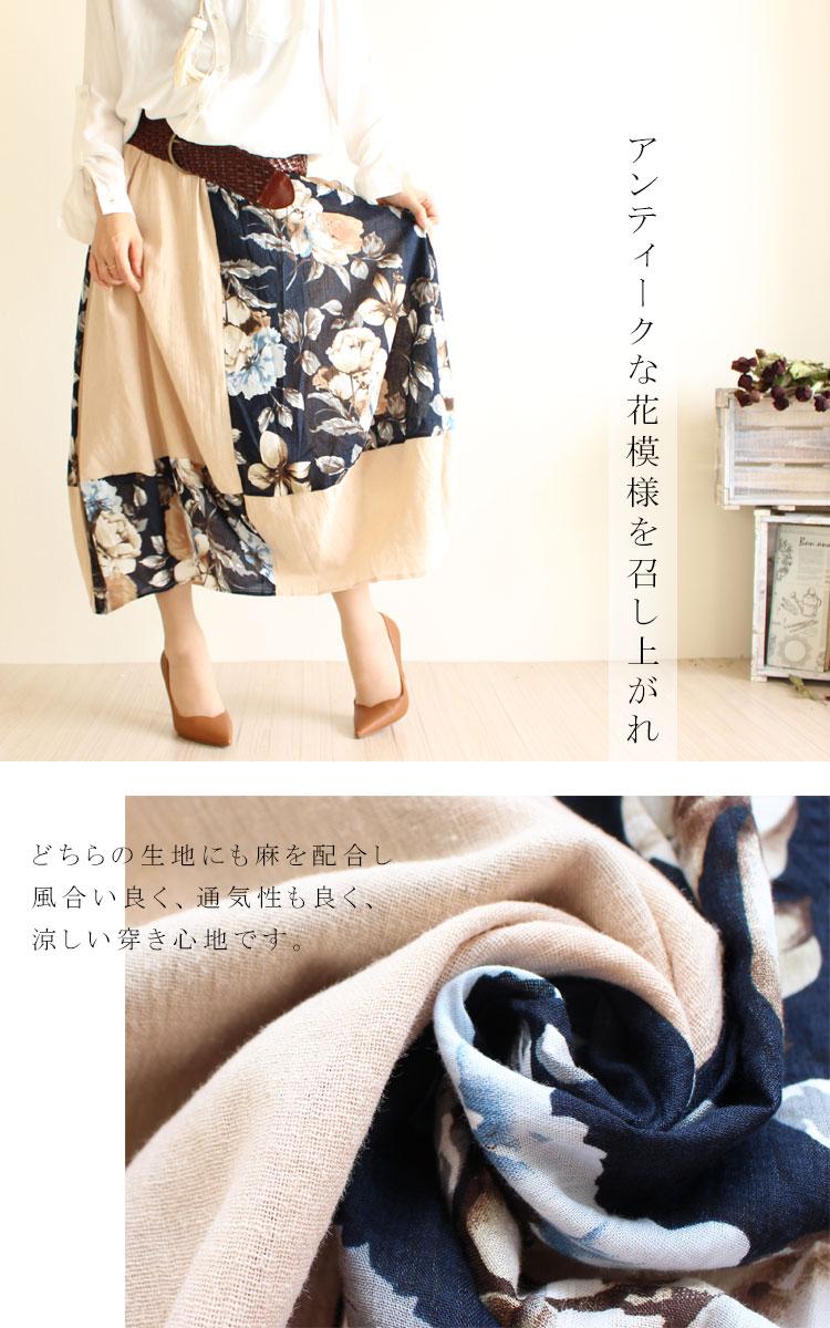 花柄切り替えコクーンスカート