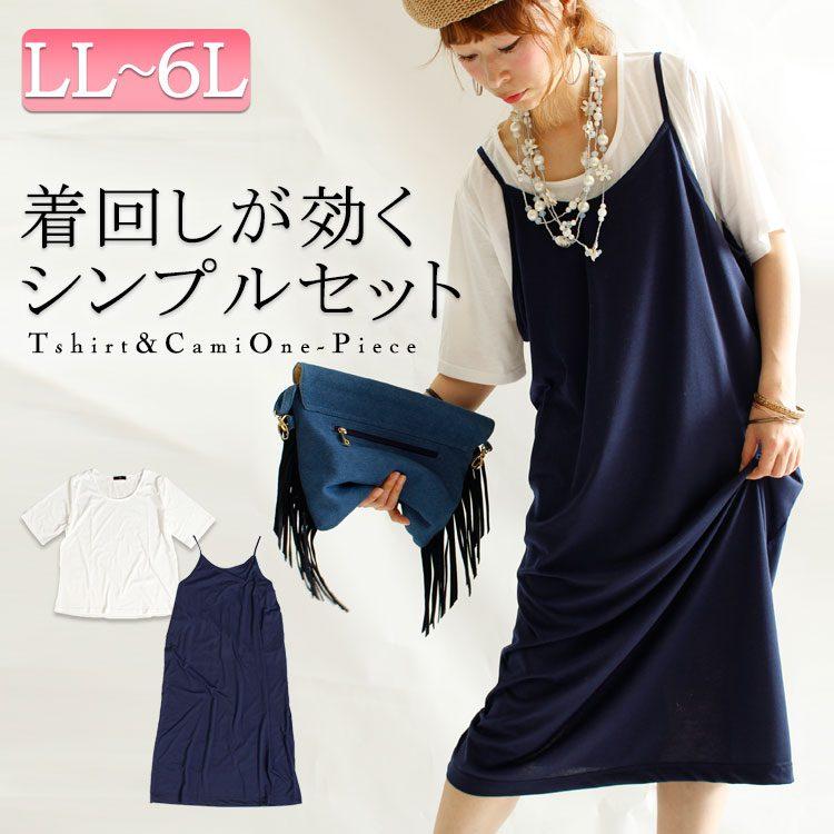 Tシャツ&ロング丈キャミワンピース