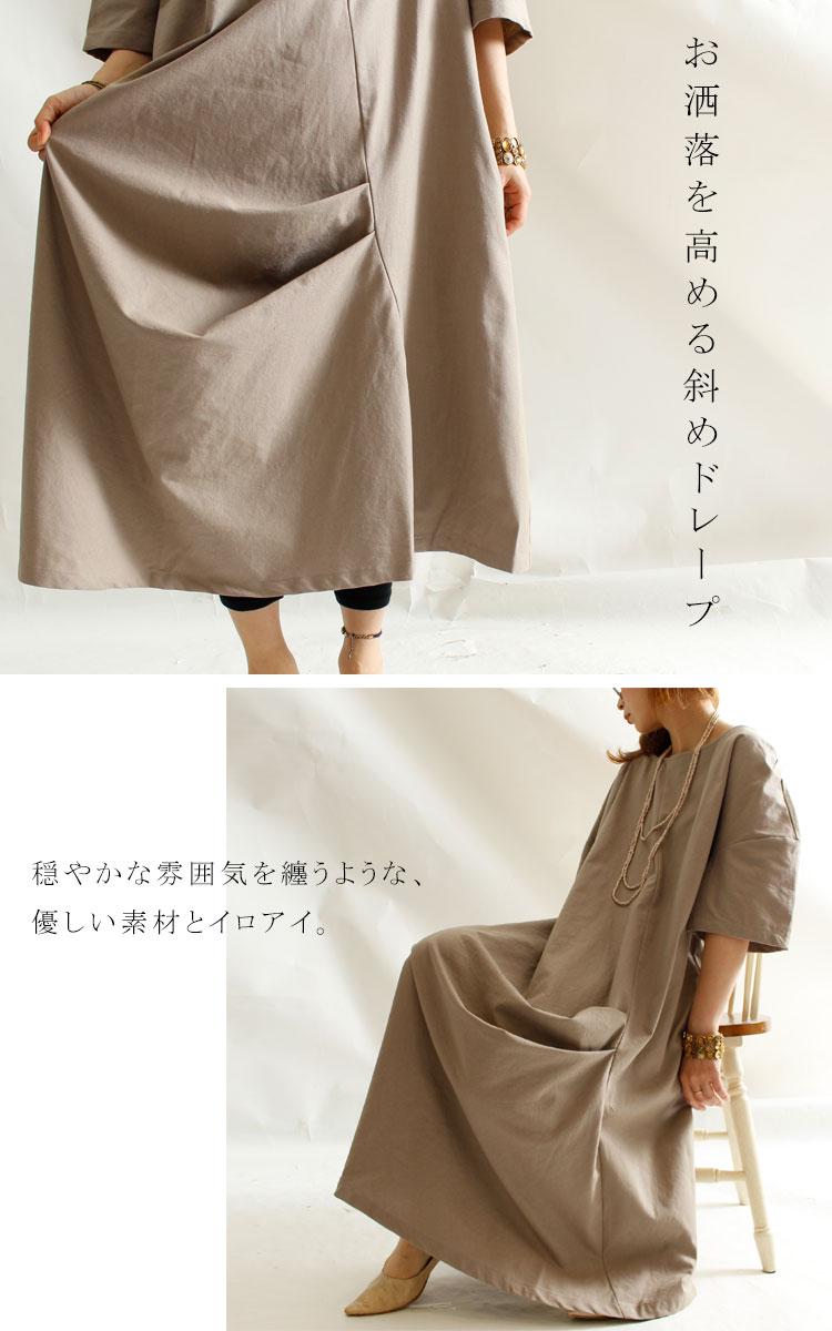 麻綿変形五分袖ロングワンピース