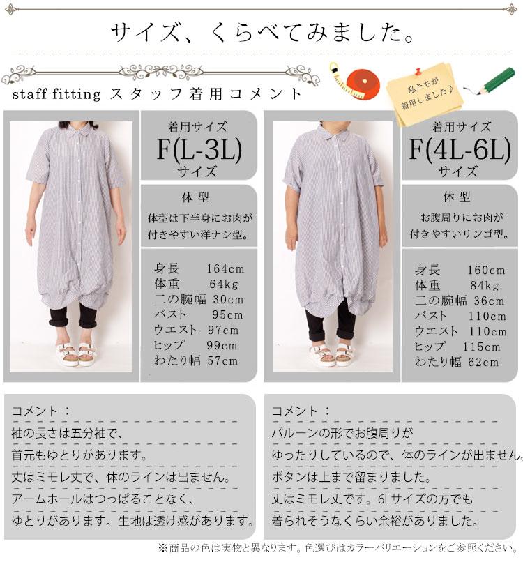 裾バルーンコットンシャツワンピ