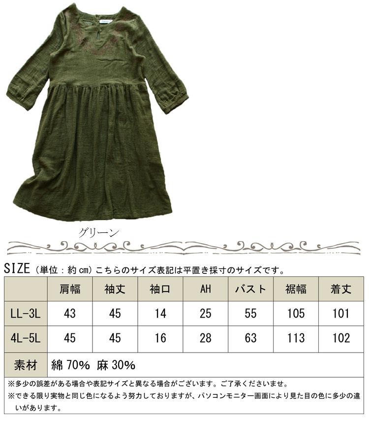 刺繍入り綿麻ワンピース