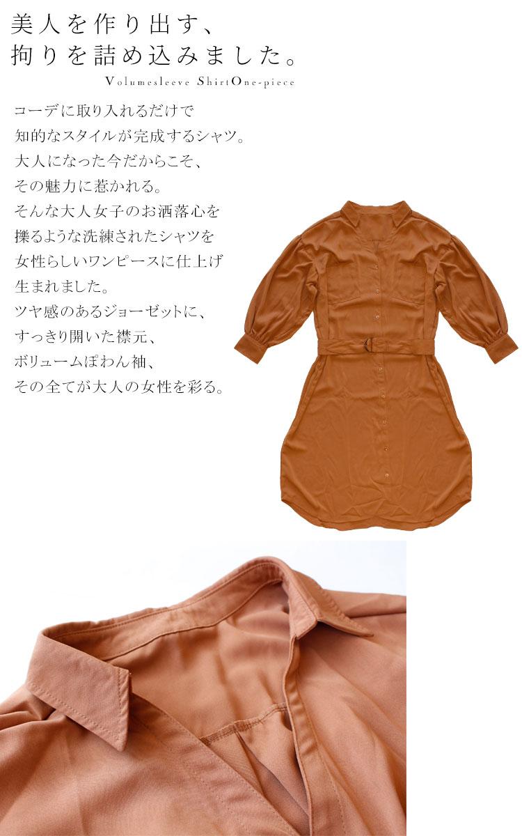 ベルト付きぽわん袖シャツワンピース