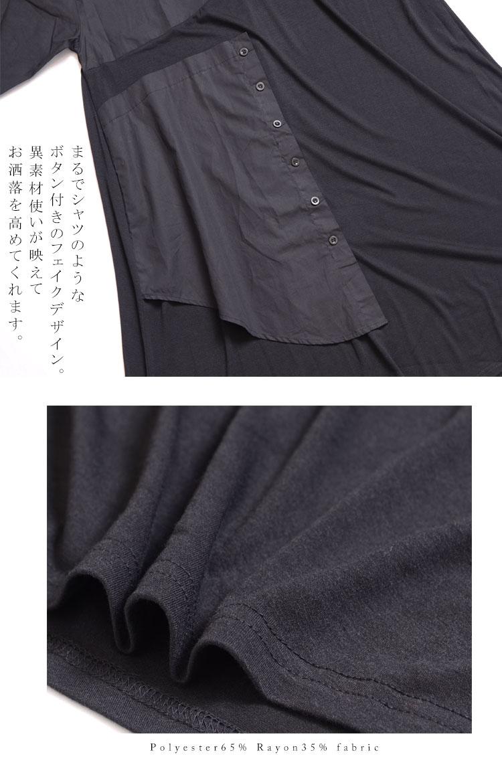 裾アシンメトリー異素材ワンピース