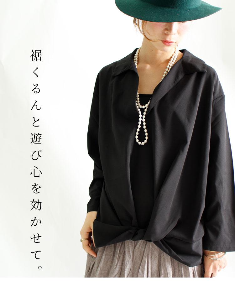 裾ねじりスキッパーシャツ
