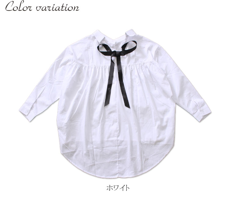 バックリボンシャツ