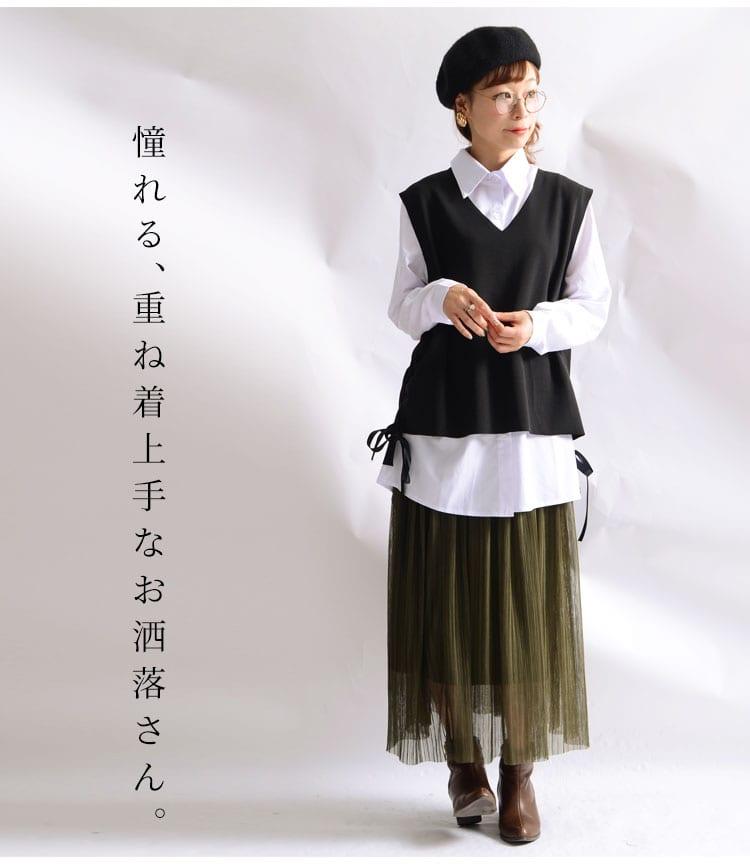 裾レースアップベスト&シャツ