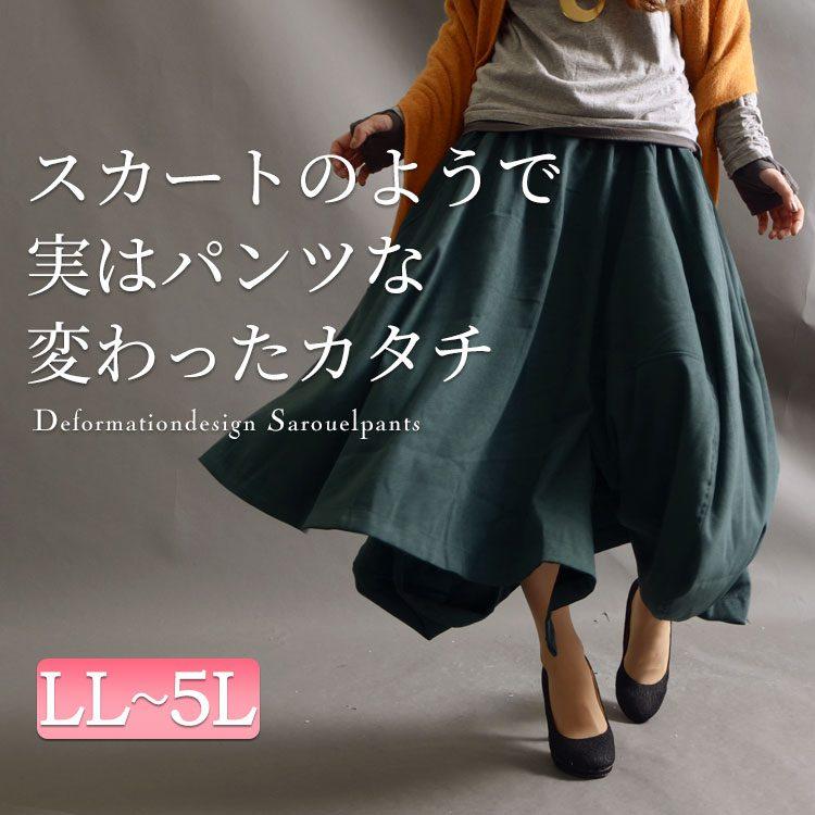 アシンメトリー裾変形パンツ