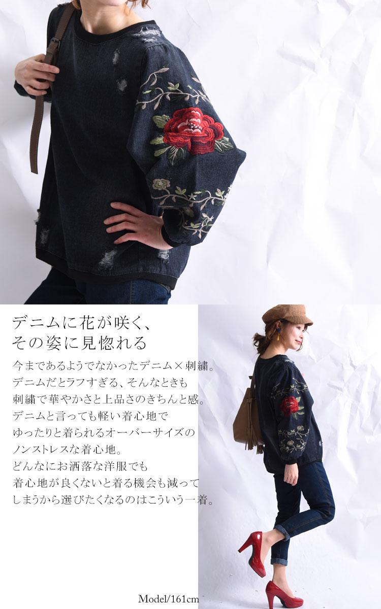 花刺繍入りデニムトップス