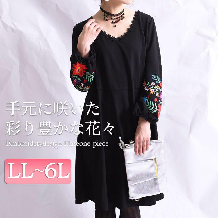 花刺繍袖フレアワンピース