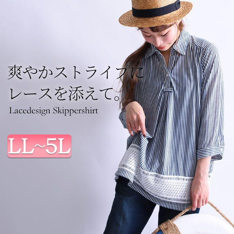 裾レース付きストライプ柄スキッパーシャツ