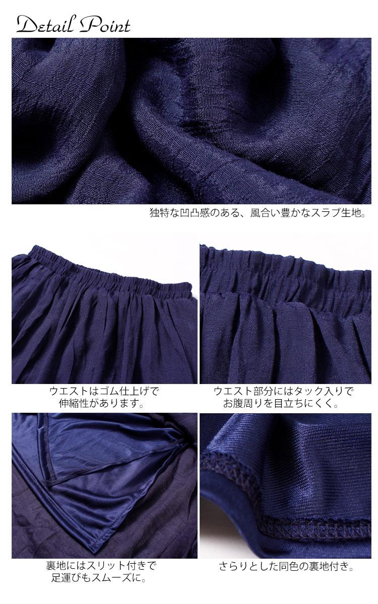 スラブロングスカート