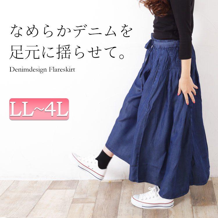 フィッシュテールスカート