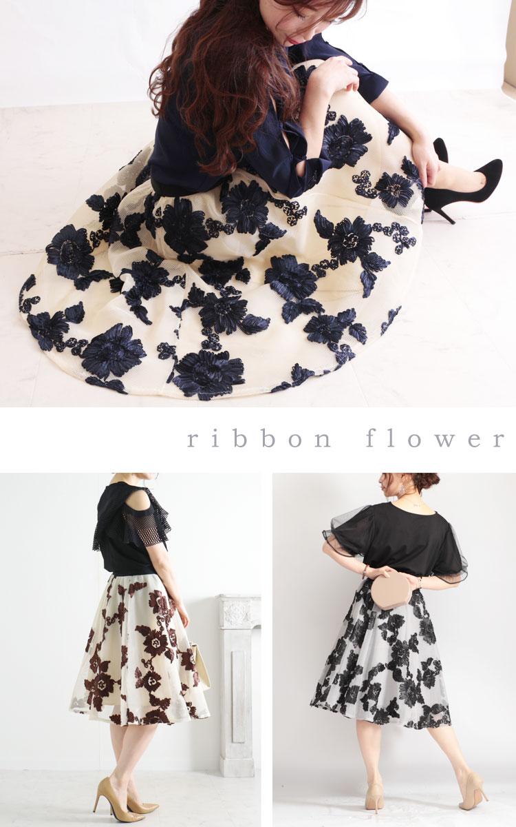 花柄ボリュームフレアスカート