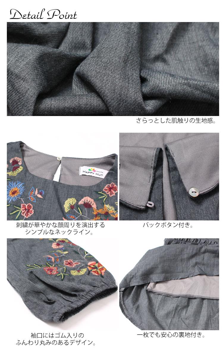 花刺繍フリルチュニック