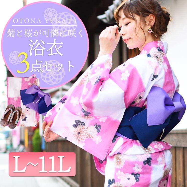 菊と桜柄浴衣3点セット