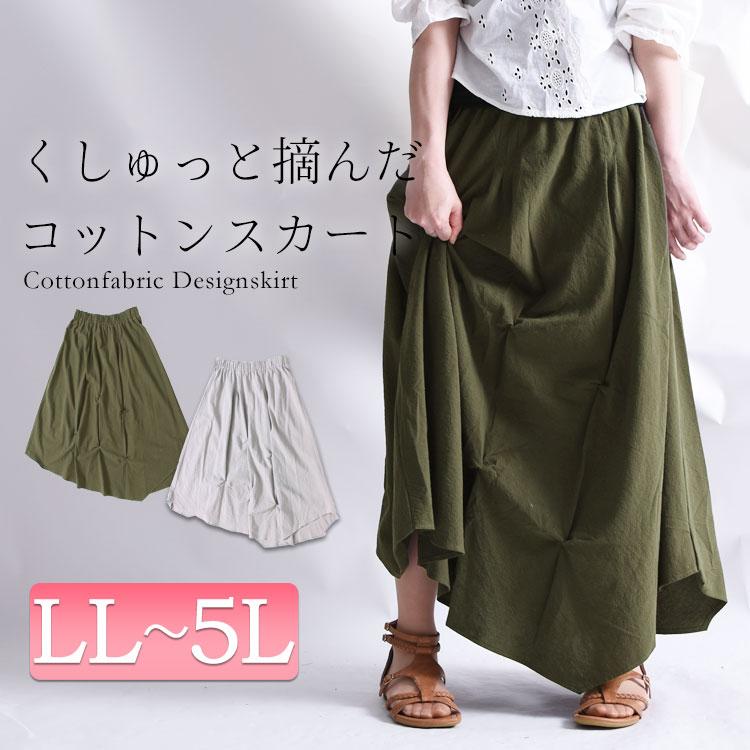 変形コットンミモレ丈スカート