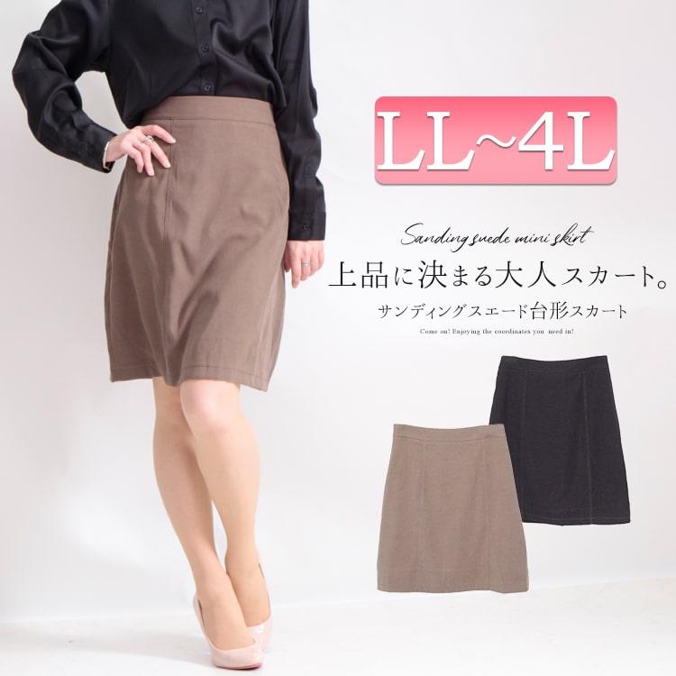 サンディングスエード台形スカート