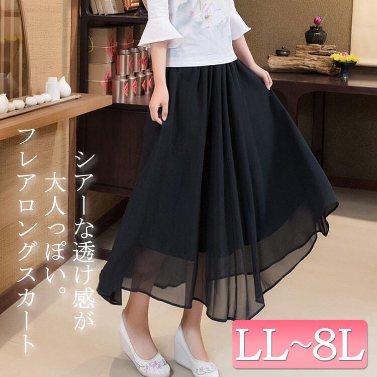 シースルーAラインスカート