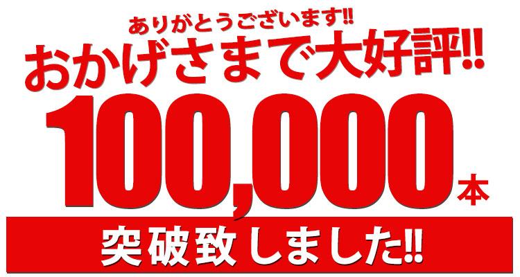 好評につき50000本突破致しました