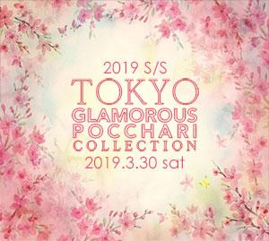 東京グラマラスぽっちゃりコレクション