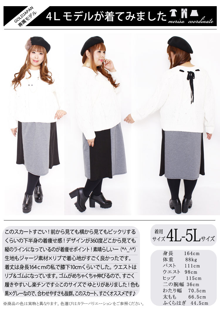バイカラー異素材台形スカート