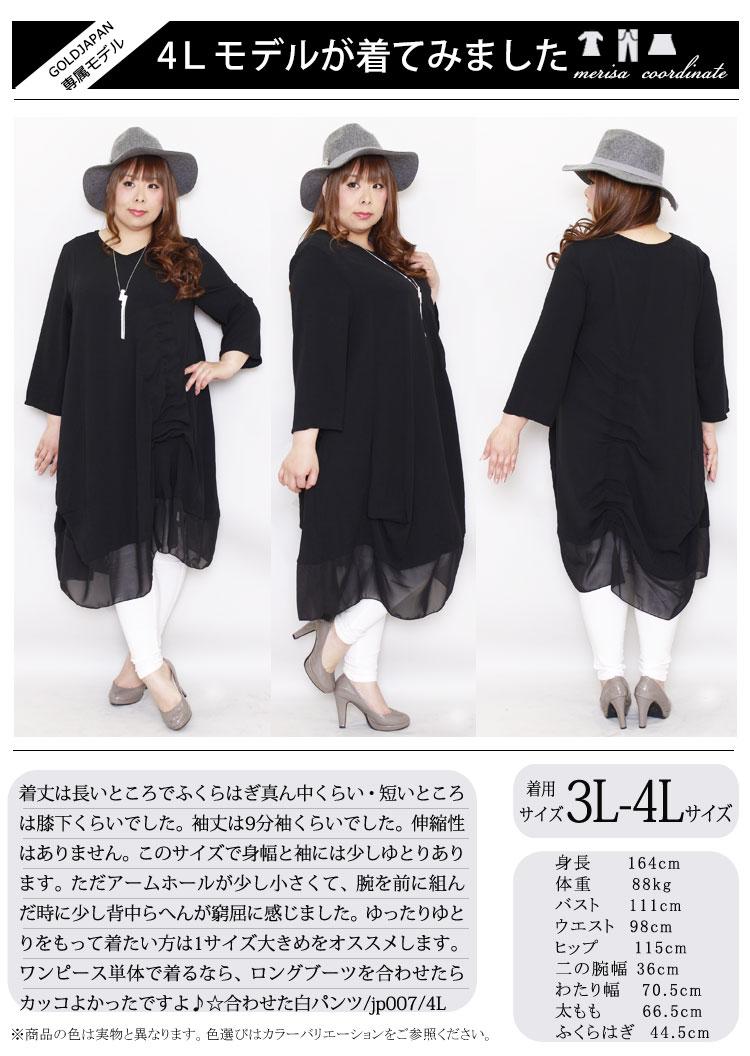 裾シフォン変形ワンピース
