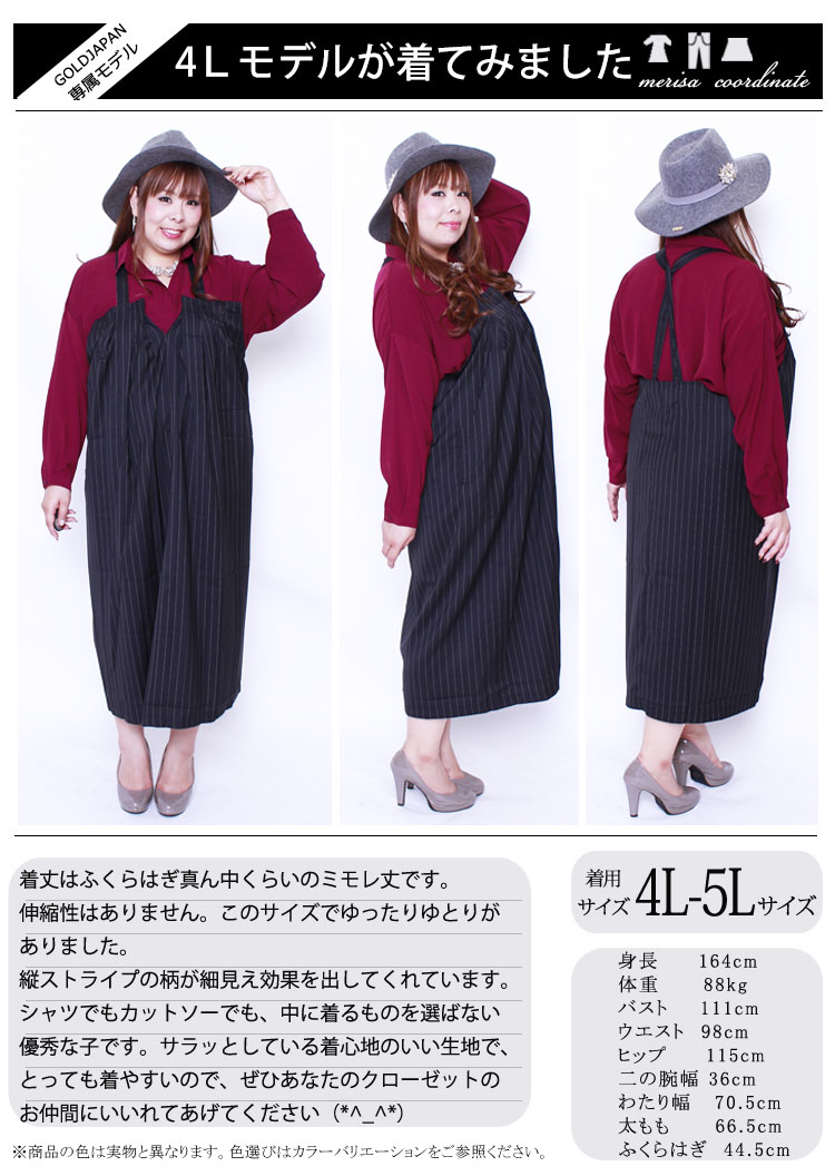 ピンストライプ柄サロペットスカート