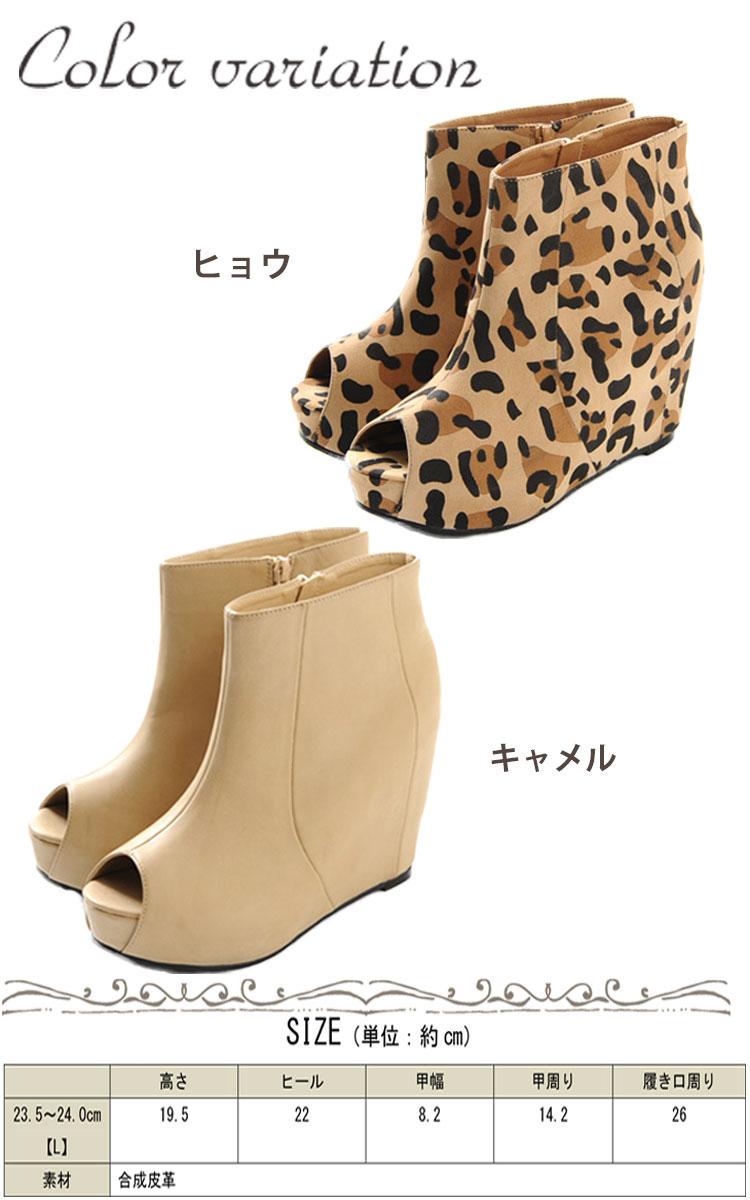 大きいサイズレディース ブーティ ブーツ レディース靴 大きい靴 女性用 女性 大きな ベージュ ヒョウ柄