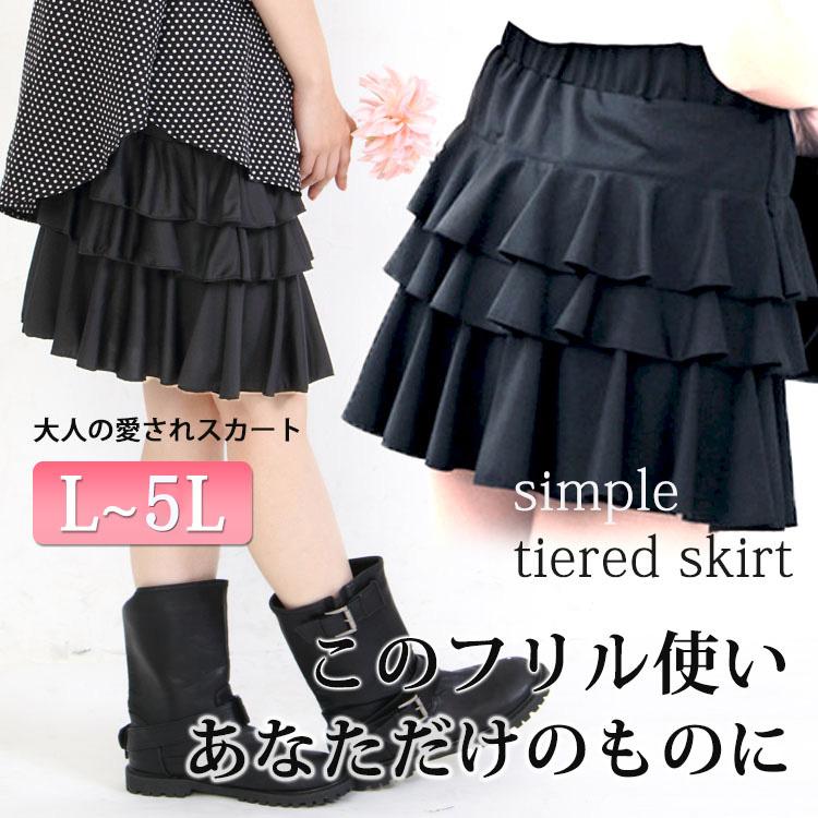 大きいサイズ レディース スカート skirt ミニスカート ティアード 3段フリル ウエストゴム 大きなサイズ レディス 無地 ladies 女性用 レデイース L 11号 2L LL 13号 3L 15号 4L 17号
