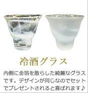 金箔入り冷酒グラスセット