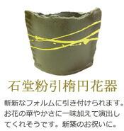 石堂粉引楕円花器