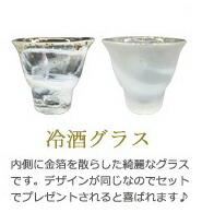冷酒グラス