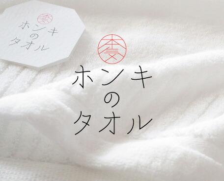 ホンキのタオル