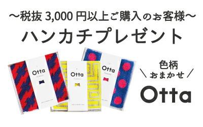3,000円以上ご購入の方にOtta1枚プレゼント!