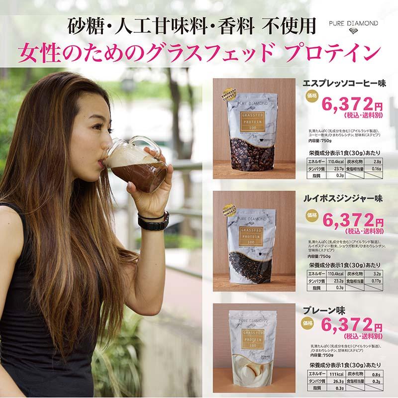 グラスフェッドプロテインのおすすめの飲み方