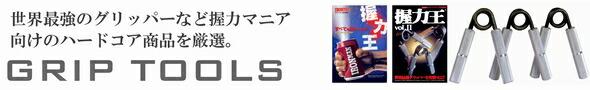 """IRONMAN特選"" 握力グッズ"